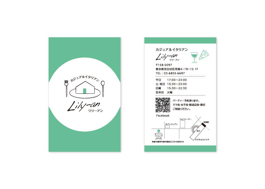 blog_lilyan_shopcard