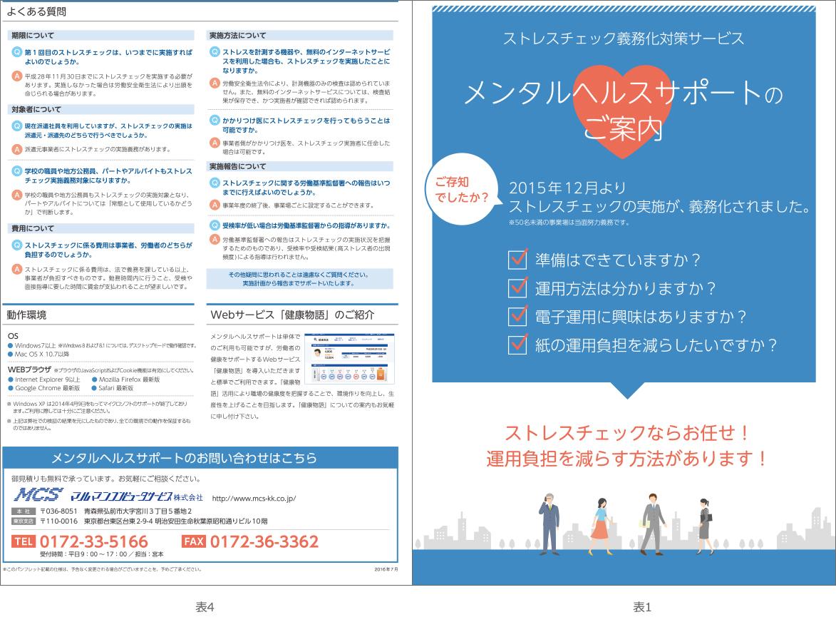メンタルヘルスサポート表紙